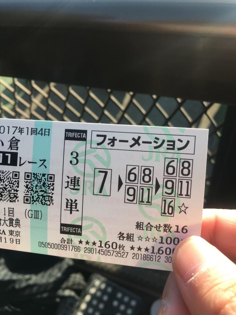 f:id:fatechan101:20170219152751j:plain