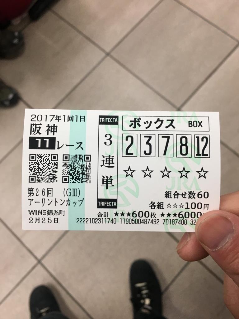 f:id:fatechan101:20170225153821j:plain