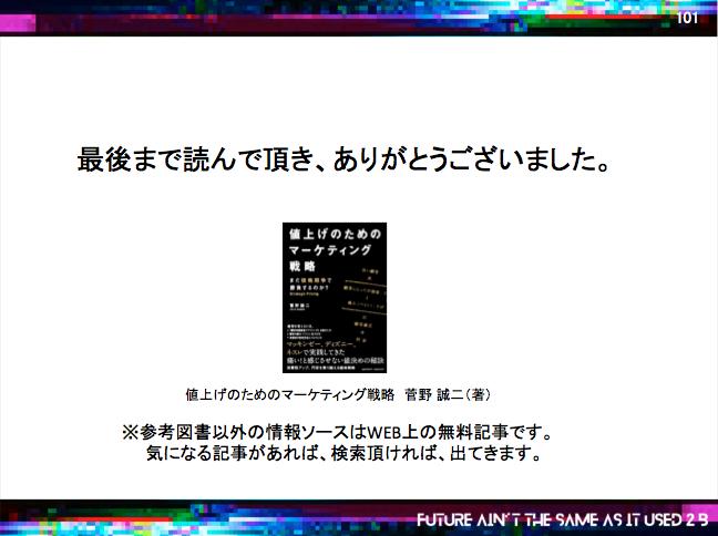 f:id:fatsaiu2b:20151027161225p:plain