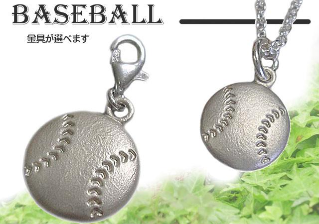 野球ボールシルバーペンダントチャーム