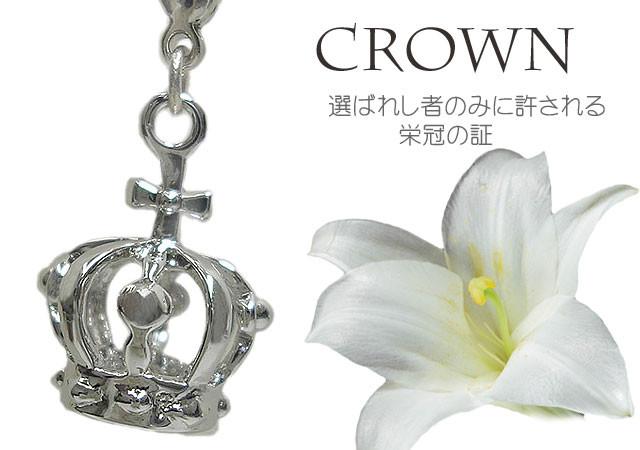 王冠クラウンシルバーペンダントチャーム