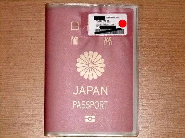 ピースボートパスポート