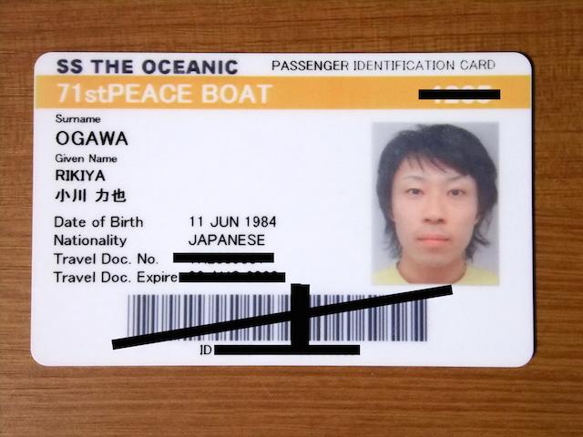 ピースボートIDカード