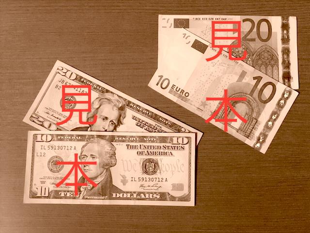 ユーロ紙幣見本