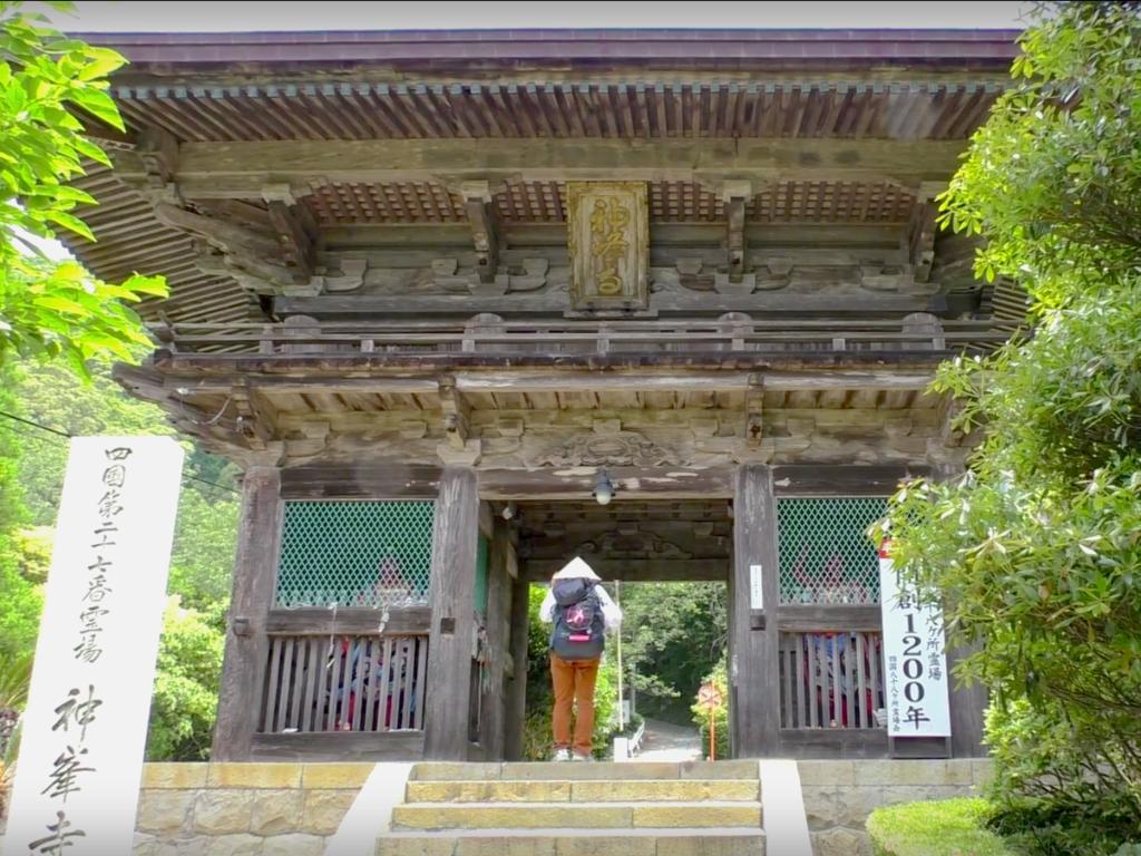 四国 高知 お遍路 神峯寺