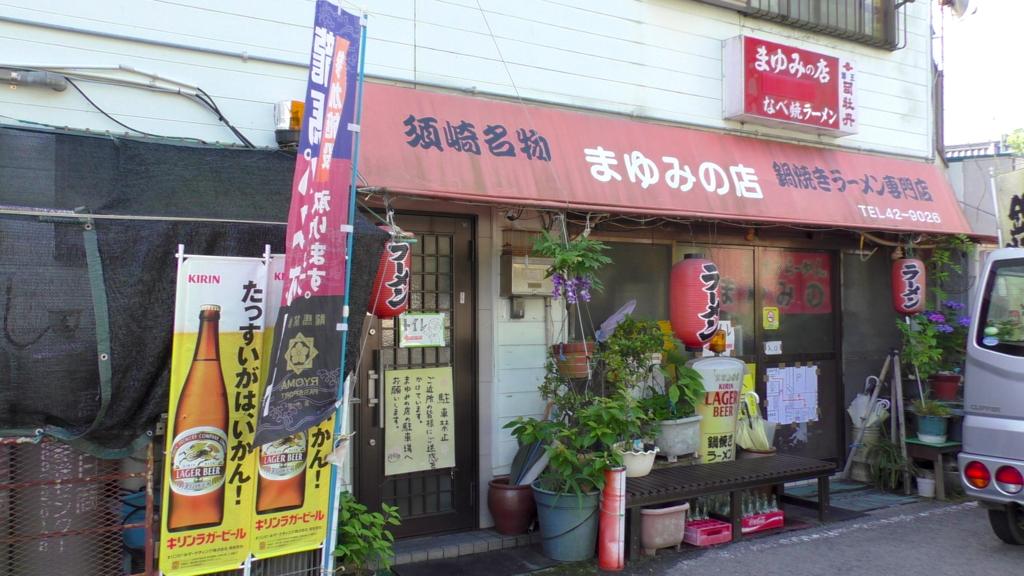 四国 高知 鍋焼きらーめん まゆみの店