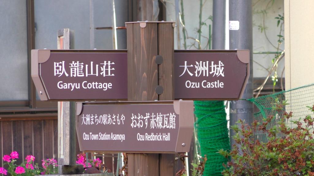 四国 愛媛 大洲 観光