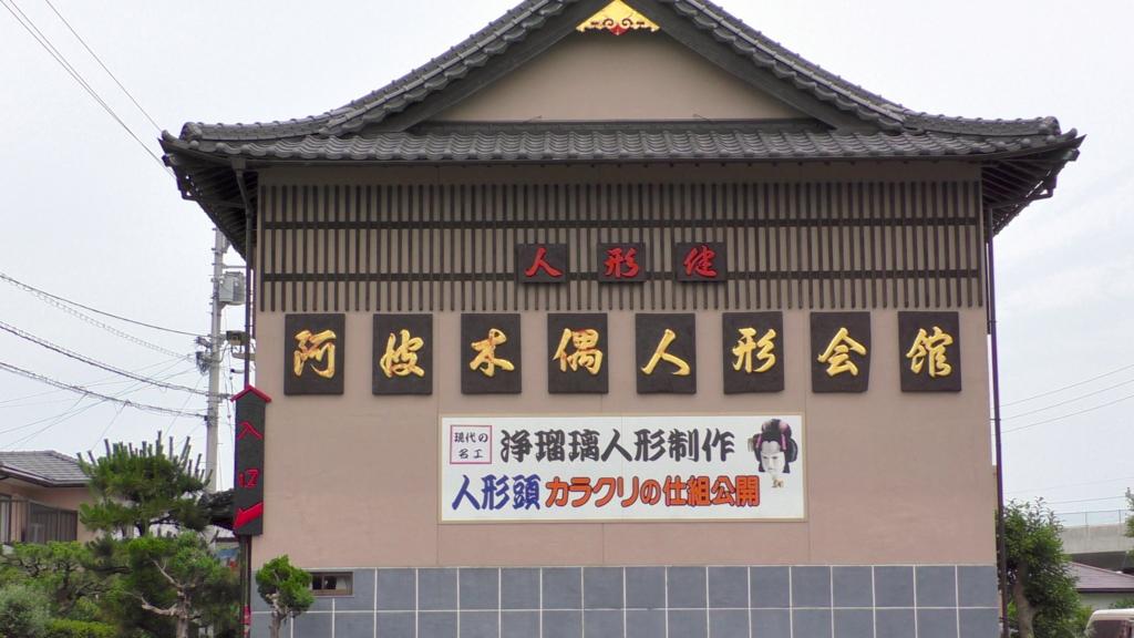 四国 徳島 観光 阿波木偶人形会館