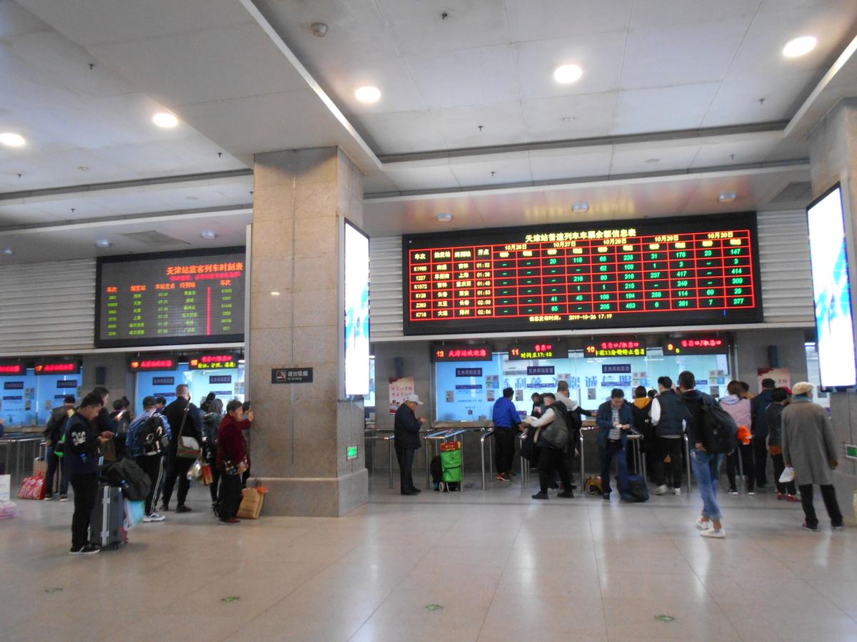 天津駅でチケット購入