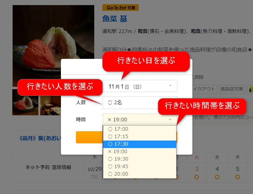 gotoeat食べログの画面3