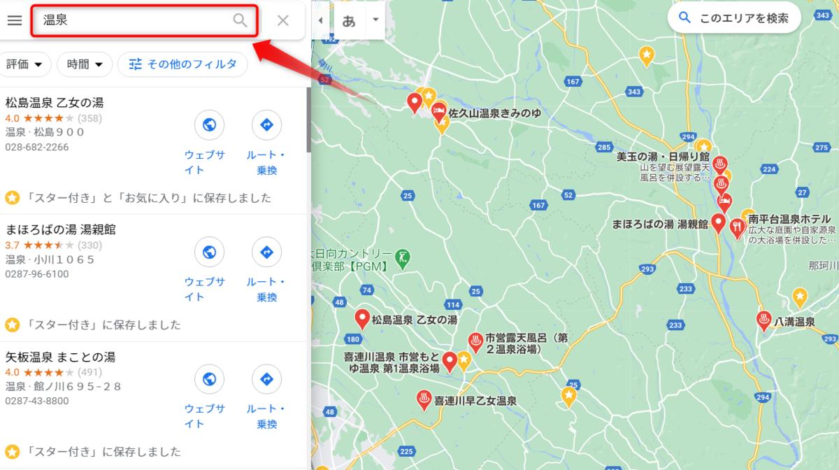 googlemapで温泉