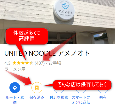 googlemapのレビュー