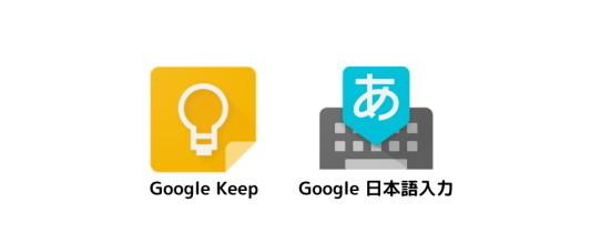 googlekeepとgoogle日本語入力のアイコン