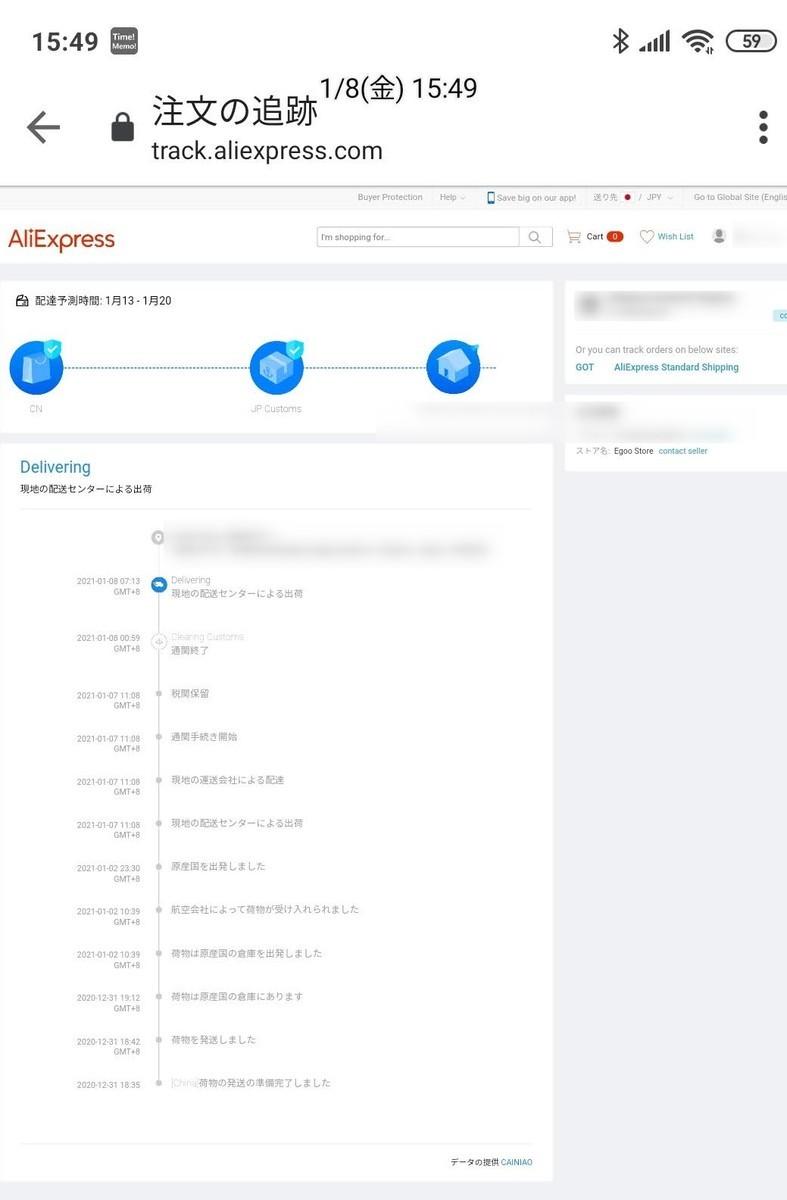 alixpressの輸送状況メール