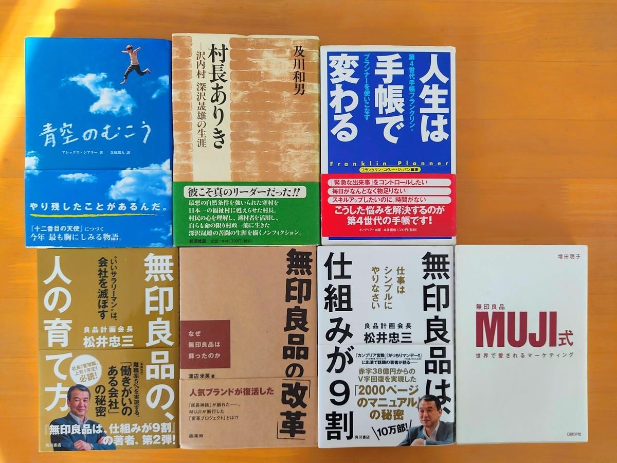 7冊のビジネス書