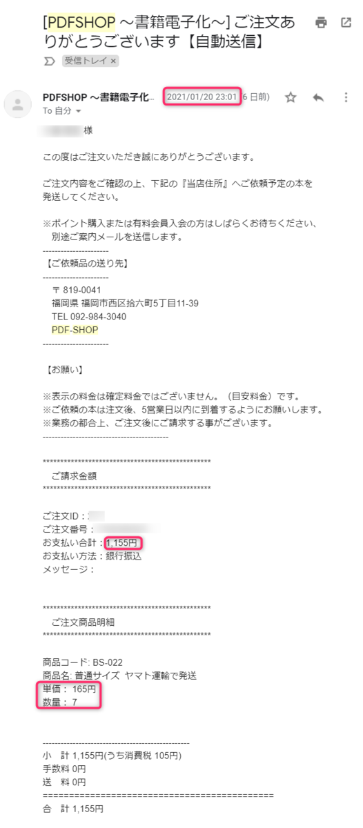 PDFSHOPの注文内容