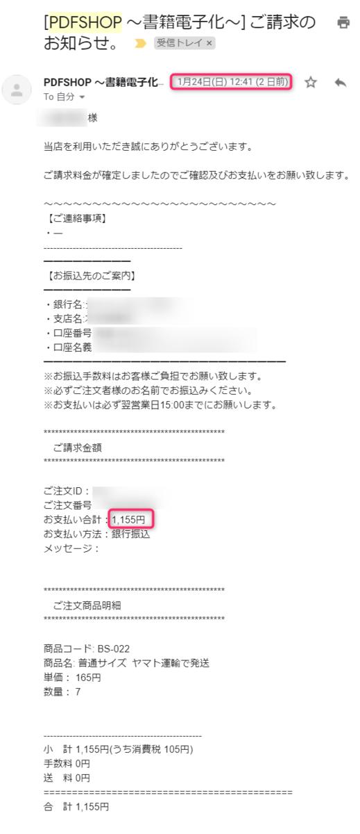 PDFSHOPの確定メール