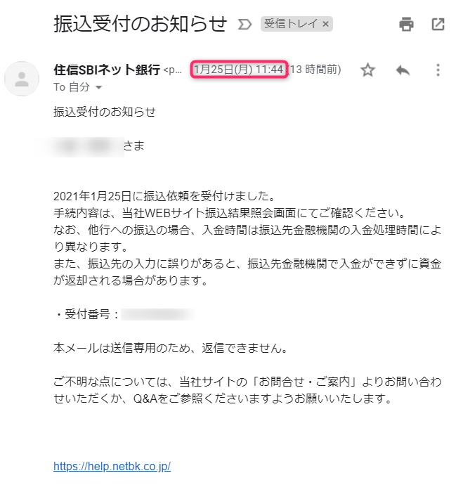 振込受付メール