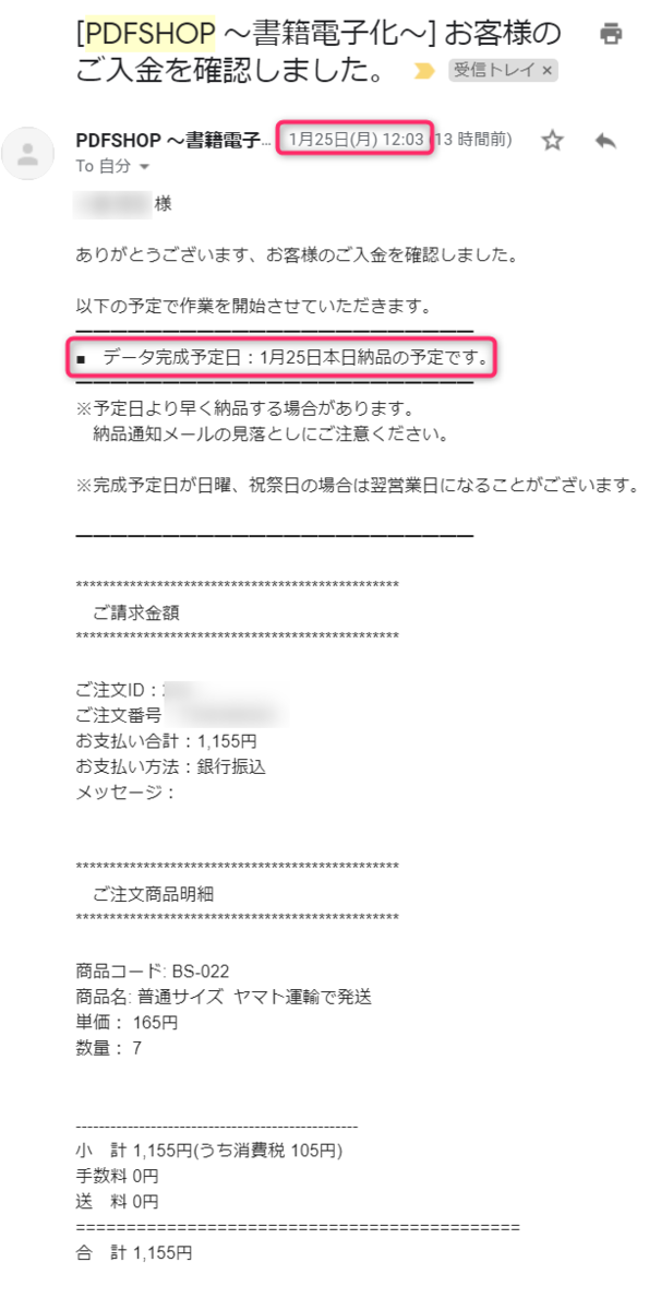 PDFSHOPの入金確認メールのスクリーンショット