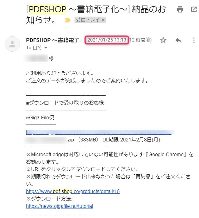 PDFSHOPの納品確定メールのスクリーンショット