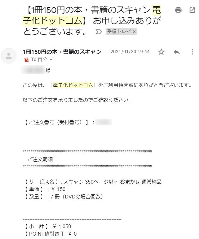 電子化ドットコムの注文メール