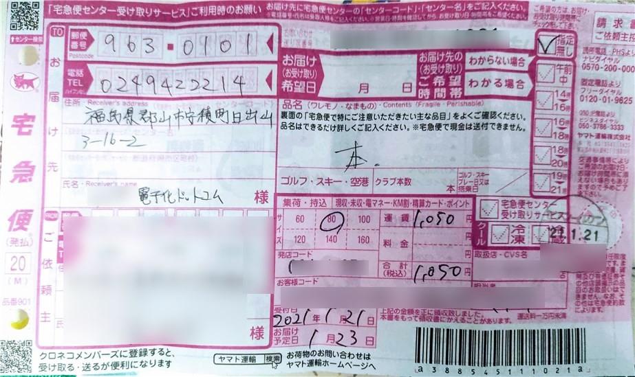 セブンイレブンから発送した伝票 電子化ドットコム