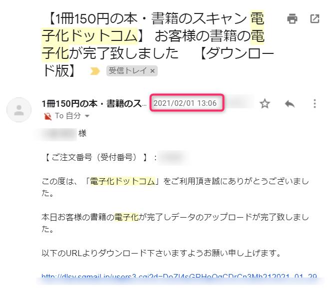 電子化完了メール 電子化ドットコム