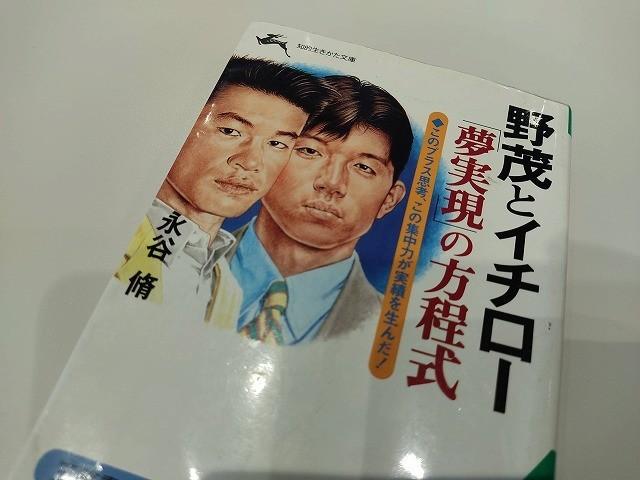 野茂とイチローの本の表紙