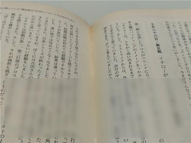 野茂とイチローの本の中身の焼け具合