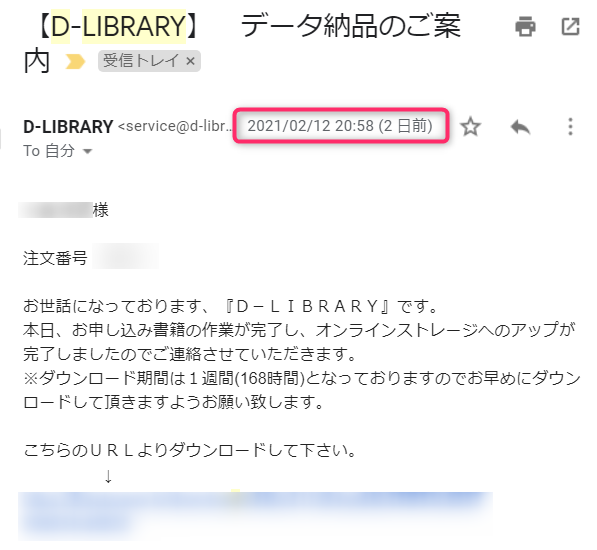 電子化完了メールのスクショ