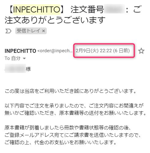 INPECHITTOの確定メールのスクショ