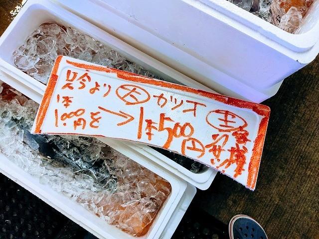 カツオ激安1匹まるごと500円