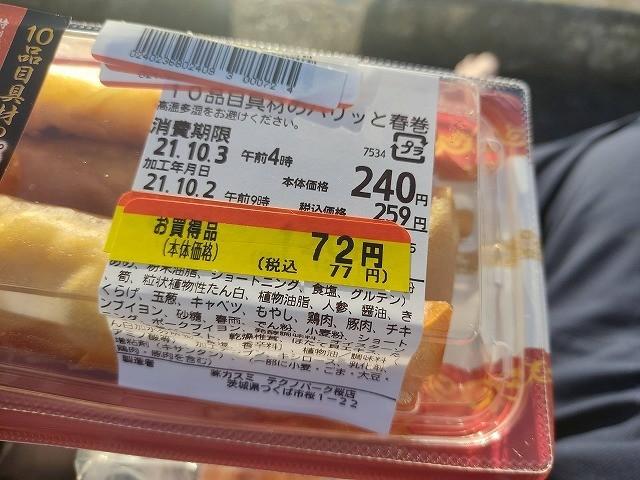 割引惣菜_春巻き