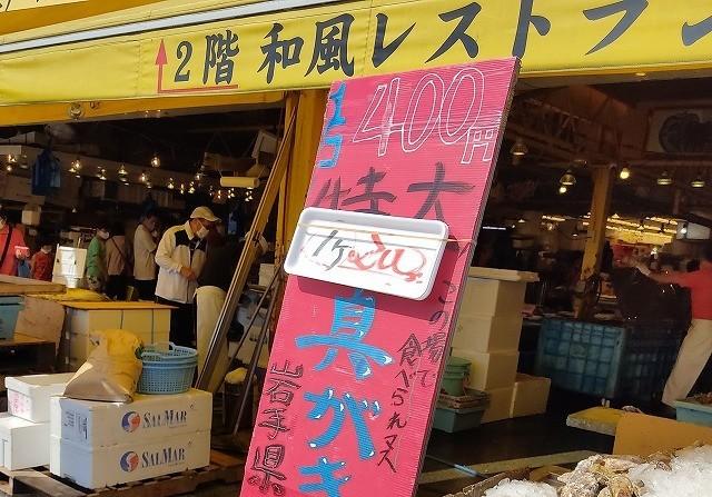 牡蠣1こ200円