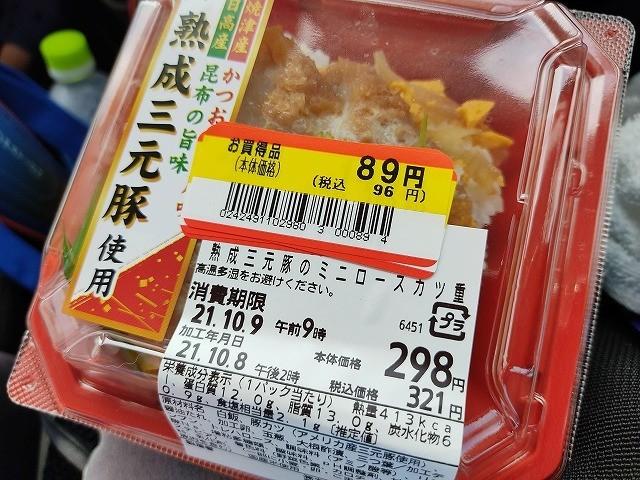 カツ丼が89円。激安