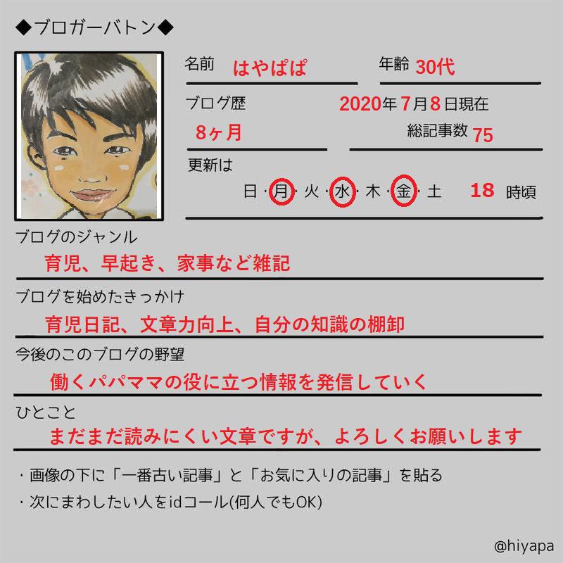 f:id:faxwatch:20200702052817p:plain