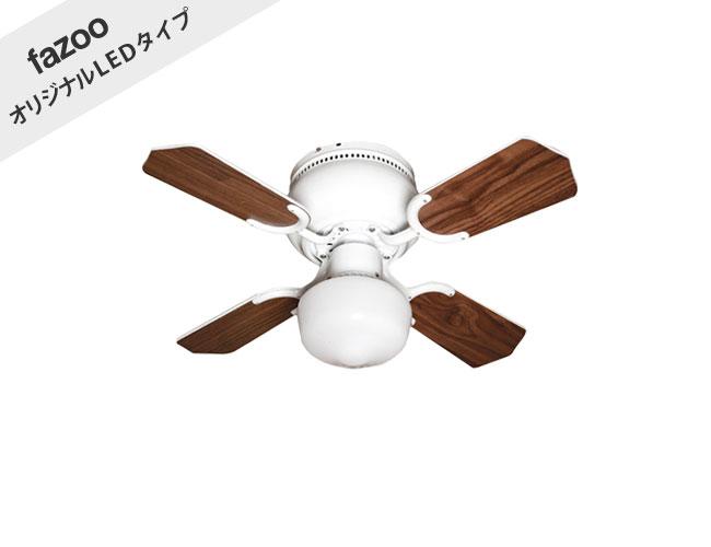 LED 電球色/昼白色 1灯 薄型 小型 軽量 LAGUNA 30inch(ラグナ30インチ)CF30-001 + LED133WW / LED133CWF ハモサ製シーリングファンライト【HAE007】