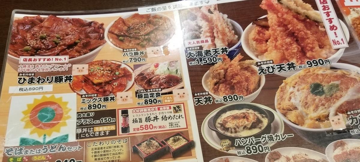 ひまわり 豚丼