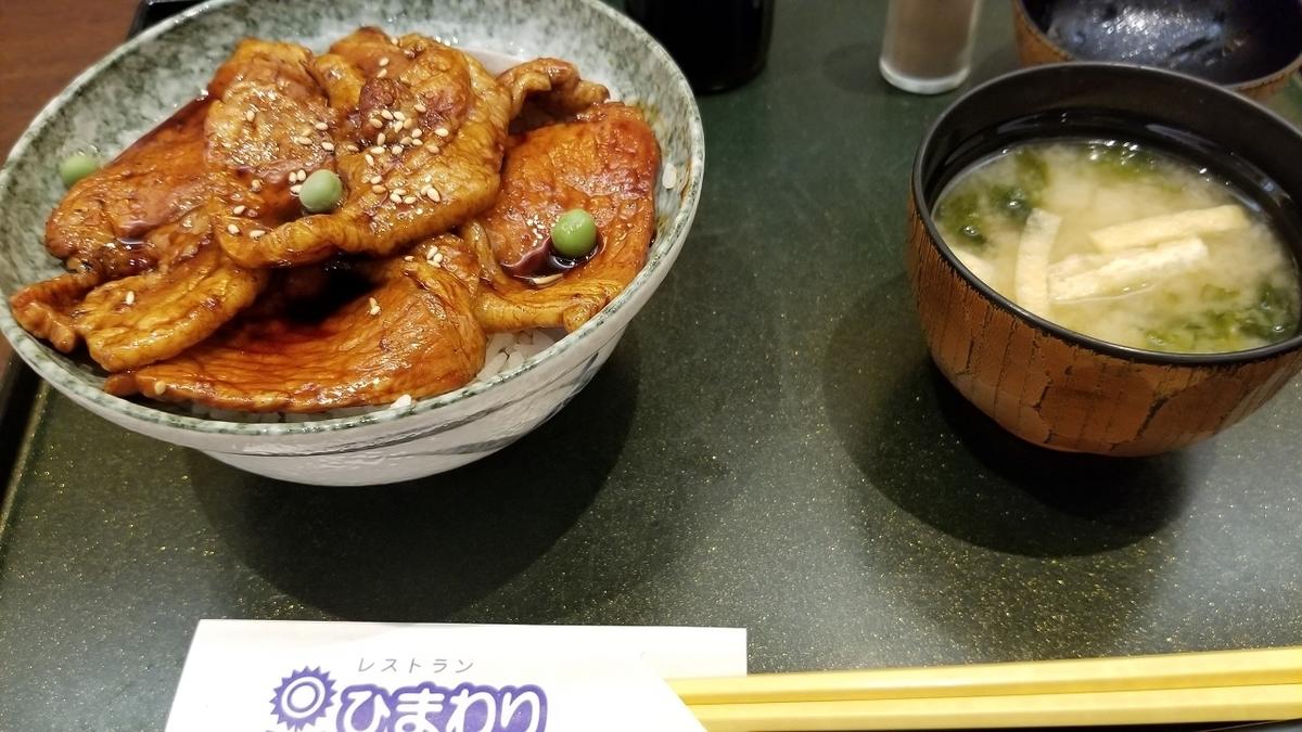 ひまわり豚丼 帯広