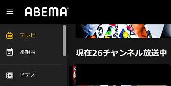 ABEMA 無料 テレビ