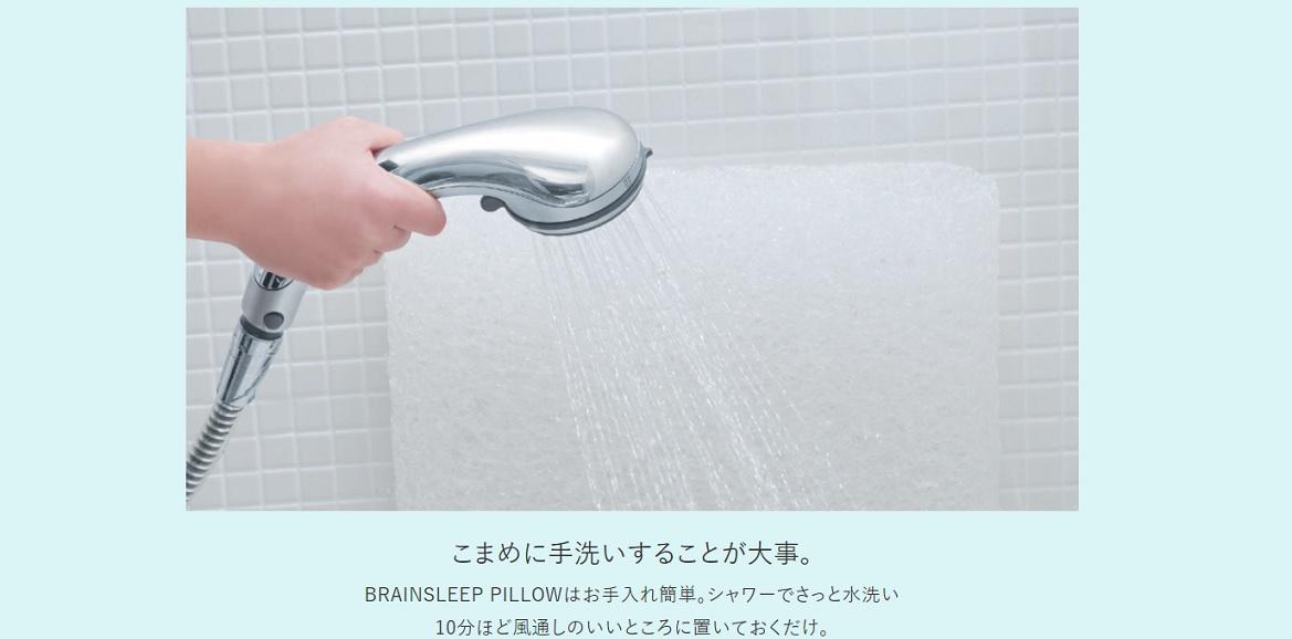 ブレインスリープピロー 水洗い