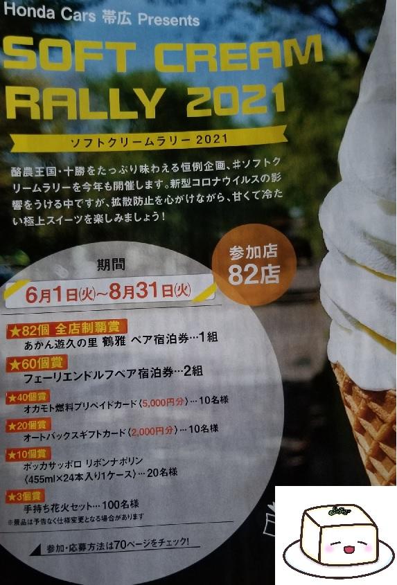 ソフトクリームラリー 2021