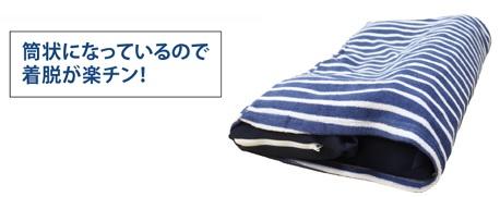 枕カバー ネックフィット枕