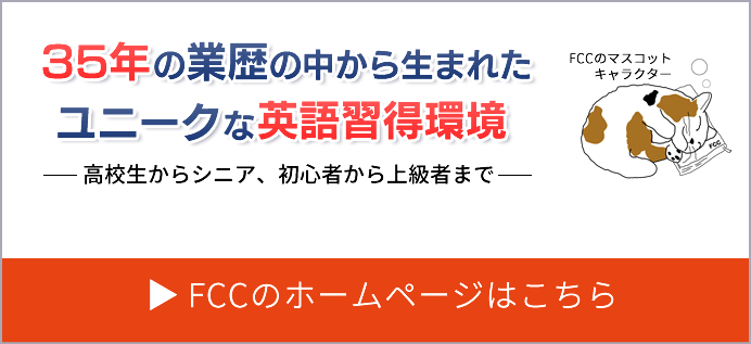 FCC英会話ホームページ
