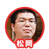 f:id:fccmatsuoka:20171031052515p:plain