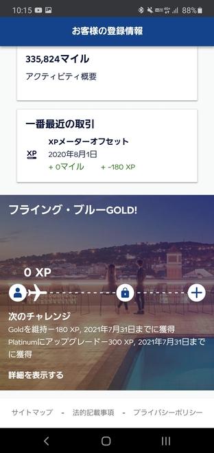 Screenshot_20200801-101540_Chrome.jpg