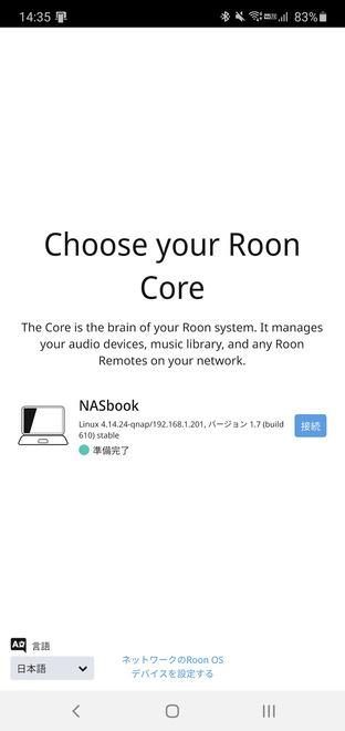 Screenshot_20200823-143510_Roon.jpg