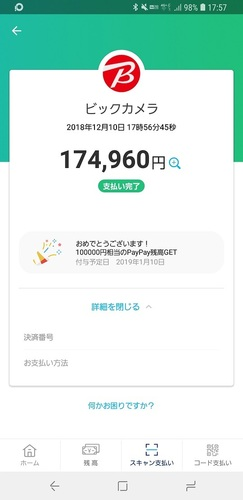 Screenshot_20181210-175705_PayPay.jpg