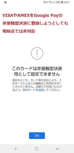 Screenshot_20190323-182754_Google Play services.jpg