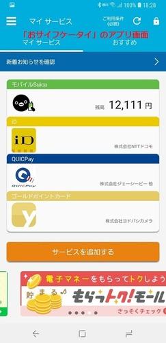 Screenshot_20190323-182900_Osaifu-Keitai app.jpg